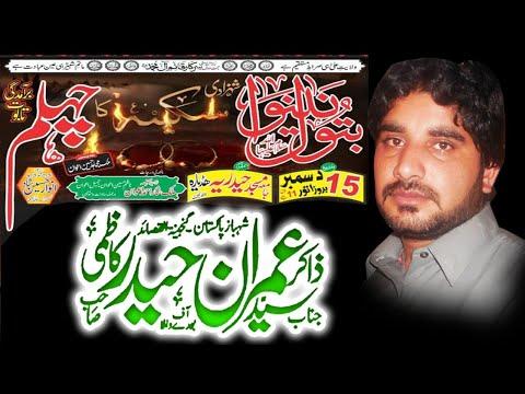 Zakir Syed Imran Haider Kazmi 15 Dec 2019 Hadyara Lahore Cantt