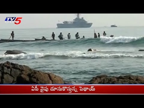 AP Cyclone Phethai Alert Latest Updates | TV5 News