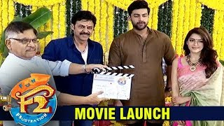Venkatesh, Varun Tej and Anil Ravipudi's F2 movie launch | F2 Movie Launch | DSP | Mehrin | Thamanna