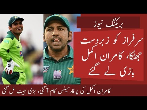 Kamran Akmal Selected as Wicket Keeper in the Team Announced Today, Sarfraz Ahmed out thumbnail