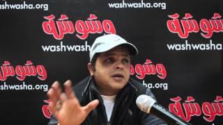 وشوشة | محمد هنيدي يتحدث عن يوم مالوش لازمة |Washwasha