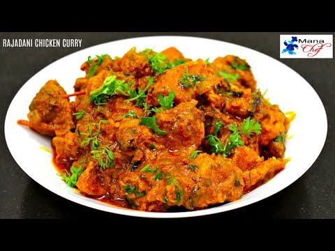 Rajadhani (Hyderabadi) Chicken Curry Recipe In Telugu