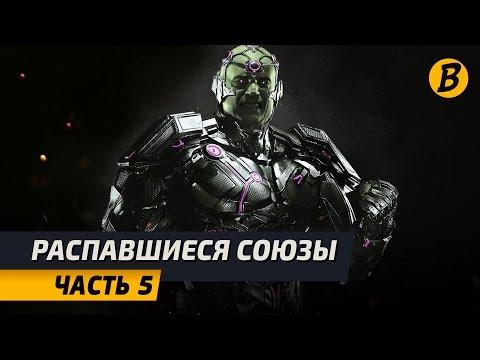 Injustice 2 - Распавшиеся союзы - Часть 5 (DUB)