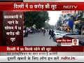 Delhi में 25 किलो सोने की लूट, आरोपी गिरफ्तार
