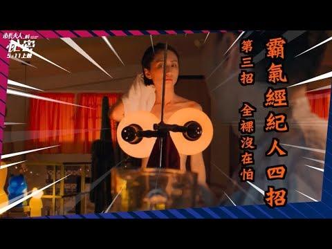 威視電影【市長夫人的秘密】花絮:柯佳嬿最狂經紀人篇