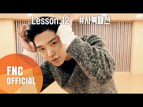 FNC NEOZ SCHOOL – LESSON.12 #사복패션 (#OOTD)