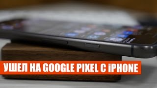 Ушел с iPhone на Google Pixel
