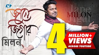 JANE JIGAR | MILON | SUMI | Mixed Hit-6 | Official Music Video | Bangla New Song | FULL HD