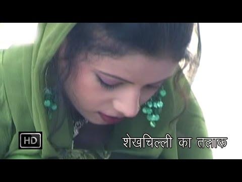 Shekh Chilli Ka Talak part 2 | शेक चिल्ली का तलाक पार्ट 2 | Haryanvi Full Comedy