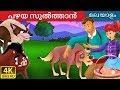 പഴയ സുൽത്താൻ   Old Sultan in Malayalam   Fairy Tales in Malayalam   Malayalam Fairy Tales