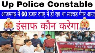 Up police constable paper Leak मामला, कौन करेगा इंसाफ