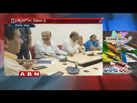 Special Focus on Visakha Politics | Political Parties Strategies for 2019 Elections