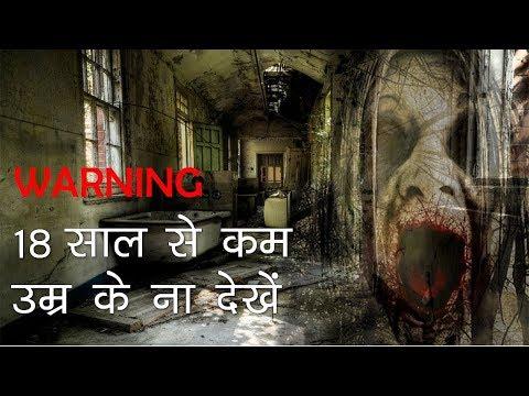 भारत की सबसे खतरनाक सच्ची भूतिया घटना | Horrifying Real Event of Ghost in Hindi
