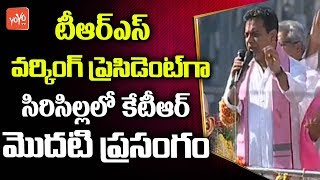 KTR First Speech as TRS Working President | Sircilla Thanks Meet | CM KCR | Telangana