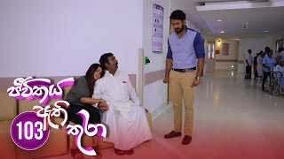 Jeevithaya Athi Thura | Episode 103 - (2019-01-04) | ITN