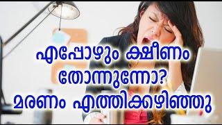 ക്ഷീണം തോന്നുന്നോ? സൂക്ഷിച്ചോളൂ, മരണം അടുത്തിരിക്കുന്നു | Malayalam health tips #MalluHealth