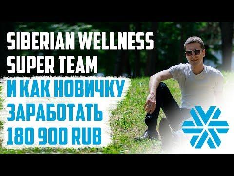 Siberian Wellness как заработать 180 900 RUB новичку. Super Team программа в МЛМ, Сибирское Здоровье