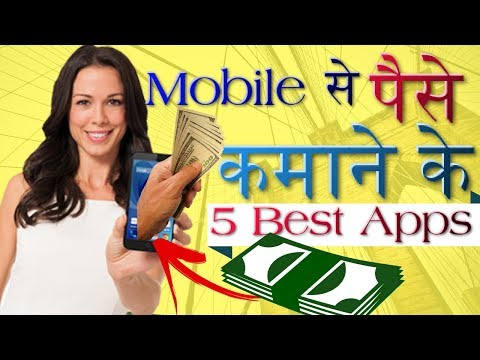 5 Best Android Apps to Make Money-Internet se Paise Kaise Kamaye in Hindi,Top 5 Apps!