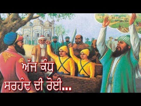 Ajj Kandh Sarhand Di Roi | Voice | Gagan Cheema | Lyrics | Kaur Bind |