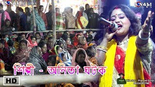 Ogo Sathi Jay Nitay  Anita GhatakNew Purulia Bangl