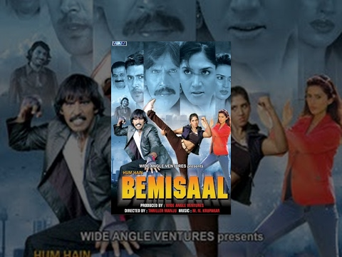 Hum Hai Bemisaal (Full Movie)