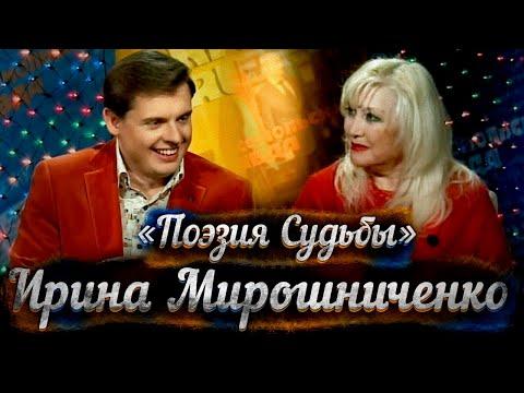 Ирина мирошниченко о порочном и