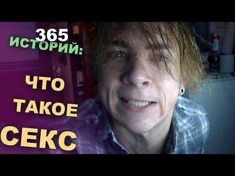 365 Историй: Что такое СЕКС / Андрей Мартыненко