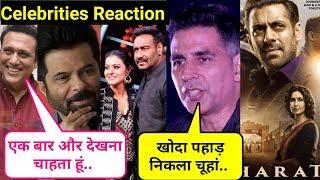 Bharat Movie Celebrities Reaction | Ajay Devgan से लेकर Akshay Kumar तक ने कहा Bharat