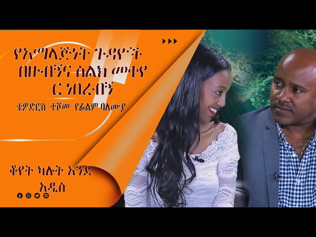 LTV WORLD:LTV SHOW: Interview With Artist Tewodros Teshome