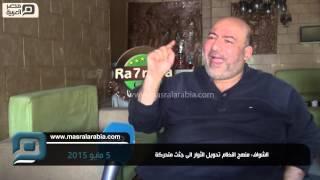 مصر العربية  الشواف: منهج النظام تحويل الثوار الى جثث متحركة
