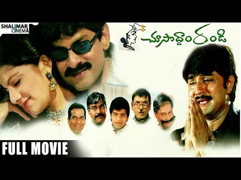 Choosodham Randi Full Length Telugu Movie || Jagapathi Babu, Srikanth, Rambha