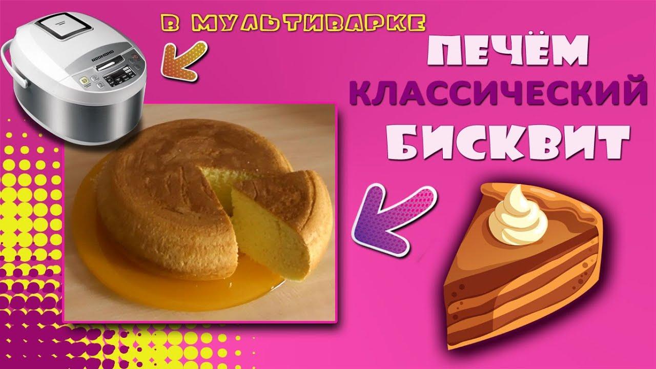 Бисквит в скороварке рецепты