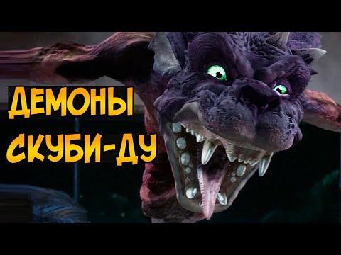 Демоны Страшного Острова из фильма Скуби-Ду (способности, слабости, происхождение)
