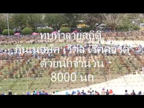 ย้อนหลังมองงานอาเซียน 5-6 มีนาคม 2554