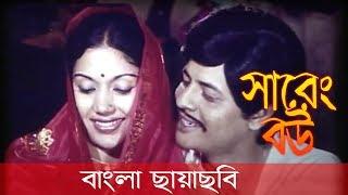 Bangla Movie Sareng Bou   Faruk   Kabori   Laser Vision
