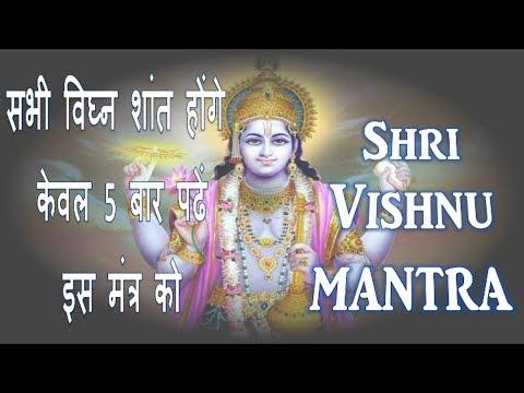 सभी विघ्न शांत होंगे केवल 5 बार पढें इस मंत्र को - SHRI VISHNU MANTRA TO REMOVE OBSTACLES (Proven) thumbnail