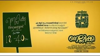 Nellikka | Malayalam Movie 2014 | Official Trailer | Full HD