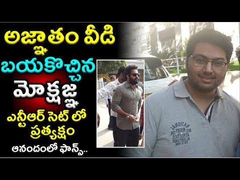 Balakrishna Son Mokshagna Visit To NTR Movie Shooting Location| #Balayya|