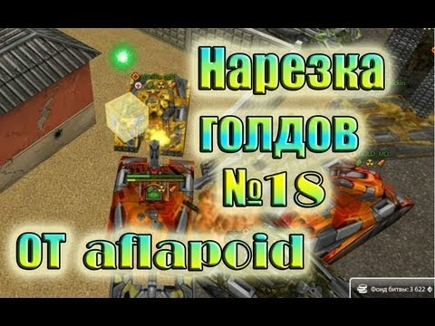 Нарезка голдов №18 от aflapoid (MestbAFLAPOIDA и aflapoid777)