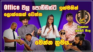 Sirasa FM Tarzan Bappa Upset Song | Office