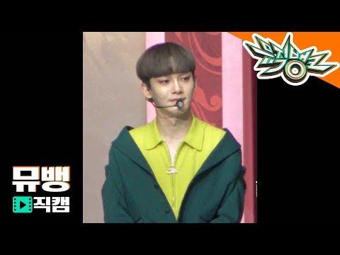 [4K직캠]EXO엑소(첸)- love shot 뮤직뱅크직캠 HDR