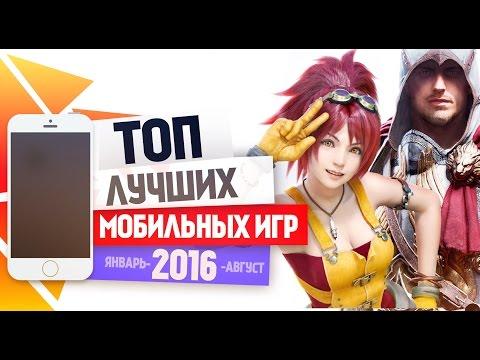 MOBILE HD - ТОП Лучших Мобильных Игр За 2016 год (январь - август)