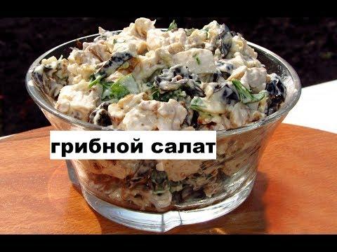 Вкусный салат с черносливом и грибами