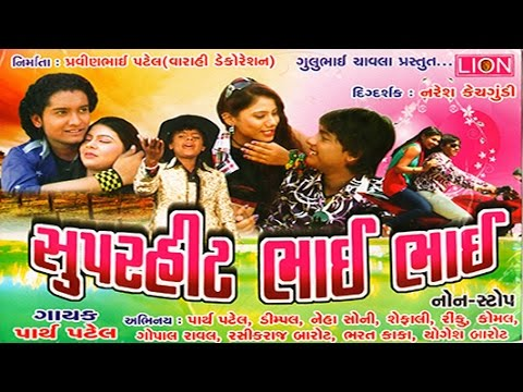 Gujarati Song -  Premni Superhit Vaat - Super Hit Bhai Bhai video
