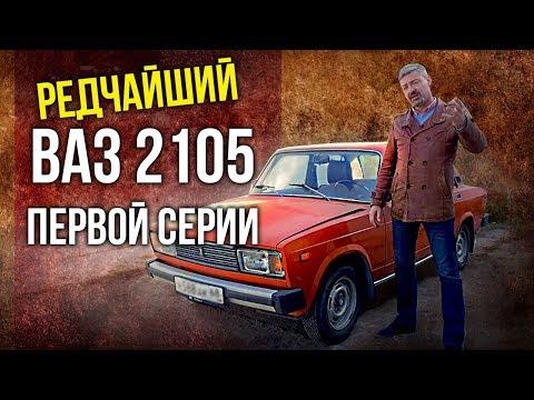 ВАЗ 2105 – Пятерка | Редчайшие Жигули первой серии | Редкие Автомобили СССР | Pro Автомобили