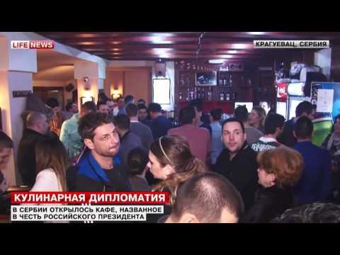 В Сербии открылось второе кафе, названное в честь Владимира Путина