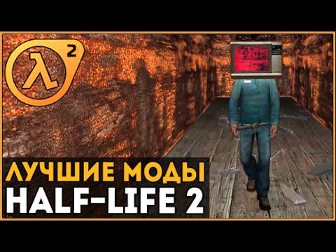 Half-Life 2 моды 2016 ➤ Телевизор Вместо Головы ➤ Mobius (из BacktrackVille)