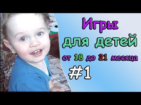 Развивающие игры для маленьких детей от 18 до 21 месяца  #1