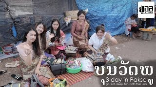 Una 394 - เที่ยวปากเช Pakse, Laos 2018 (Vlog)