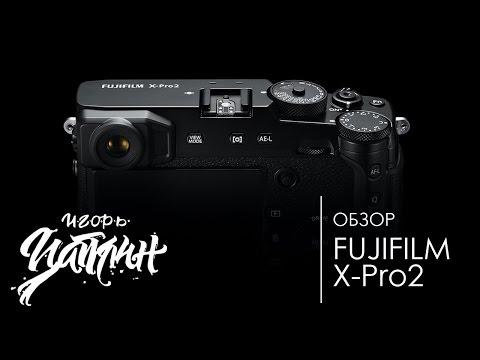 Обзор Fujifilm X Pro2